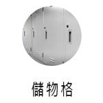 icon03 storage