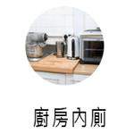 icon06 kitchen